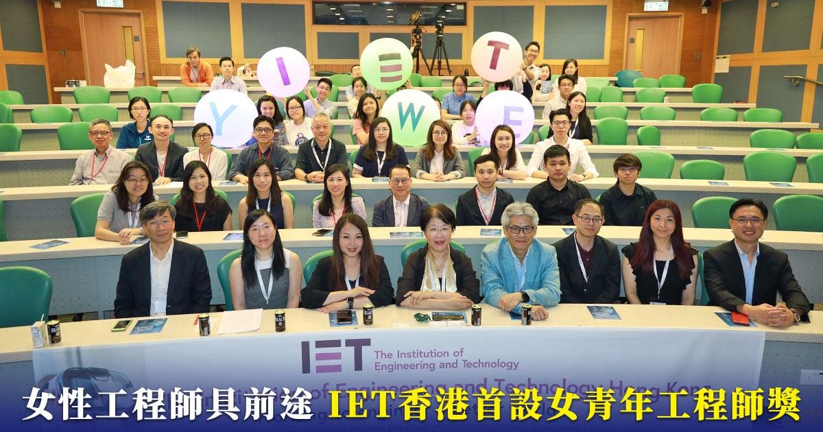 「IET傑出女青年工程師獎」啟航開幕禮於6月22日在香港城市大學舉行。(陳仲明/大紀元)