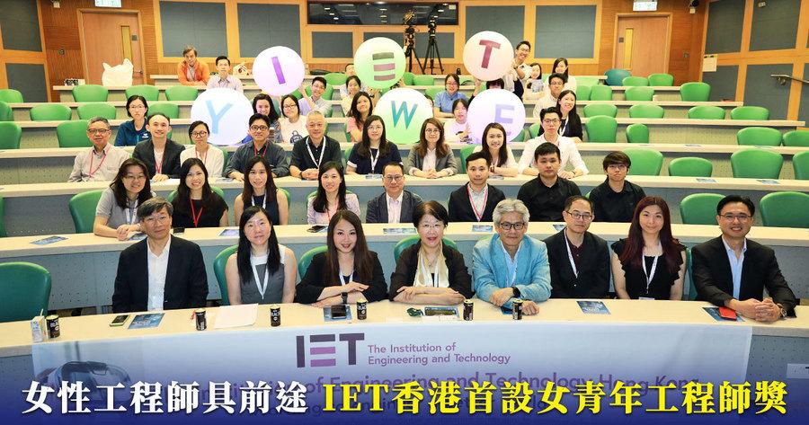 【教育專題】女性工程師具前途 IET香港首設女青年工程師獎