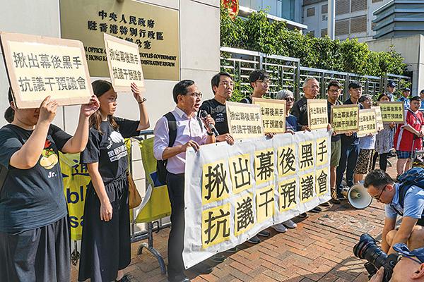 昨日一批民主派區議員到中聯辦抗議其干預區議會運作。(李逸/大紀元)