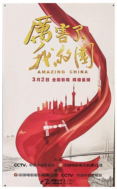 王滬寧為「厲害了我的國」翻案