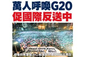 萬人呼喚G20 促國際反送中