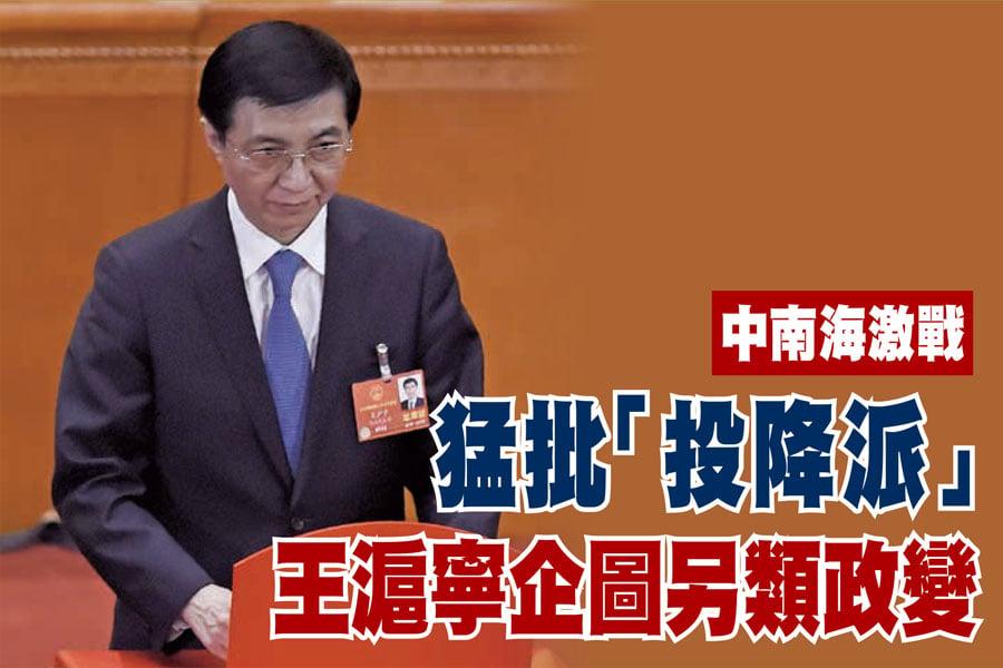 中共政治局常委王滬寧,是江澤民、曾慶紅提拔重用的「筆桿子」、親信,總管目前中共意識形態工作。(Getty Images)