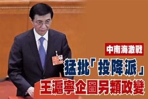 中南海激戰 猛批「投降派」 王滬寧企圖另類政變