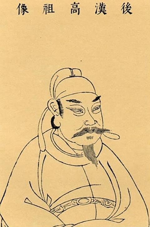 後漢高祖劉知遠像,出自《三才圖會》。(公有領域)
