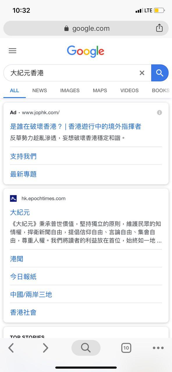 《大紀元》員工用「大紀元香港」進行Google檢索,這個神秘網站顯示在檢索結果的第一位。(大紀元)