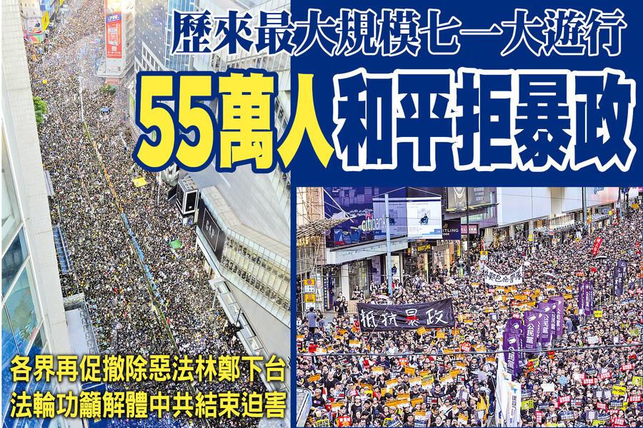 歷來最大規模七一大遊行 55萬人和平拒暴政
