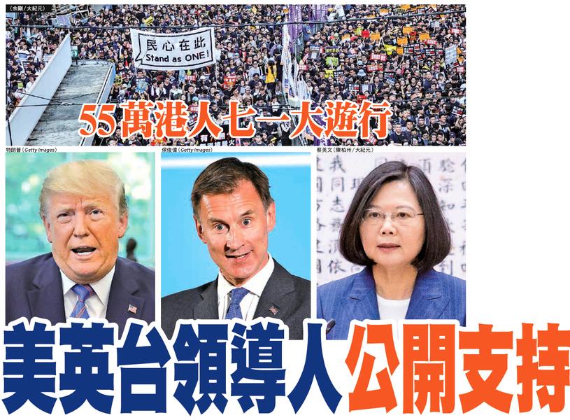 55萬港人七一大遊行 美英台領導人公開支持