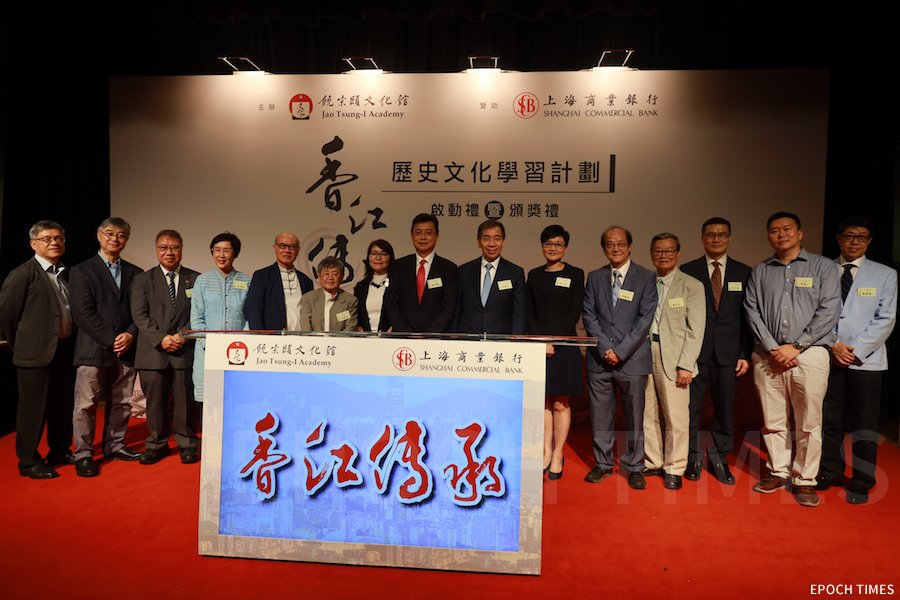 新一期的「香江傳承」歷史文化學習計劃啟動禮。(陳仲明/大紀元)