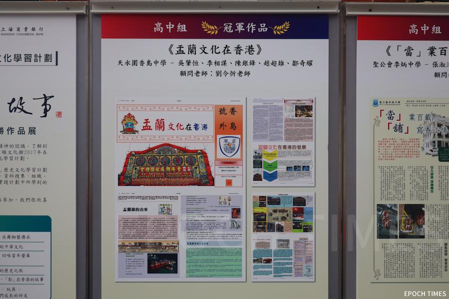 榮獲「尋找香江的故事」專題研習比賽高中組冠軍的天水圍香島中學學生作品「盂蘭文化在香港」。(陳仲明/大紀元)