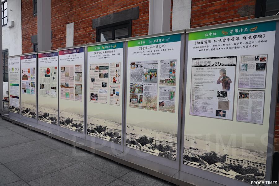 饒宗頤文化館展出「尋找香江的故事」專題研習比賽學生作品。(陳仲明/大紀元)