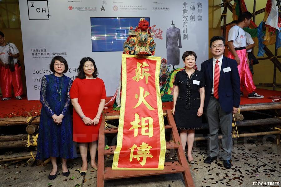 嶺南大學與香港藝術學院自2018年起合辦「賽馬會『傳‧創』非遺教育計劃」,主辦方希望能將非物質文化遺產「薪火相傳」。(陳仲明/大紀元)