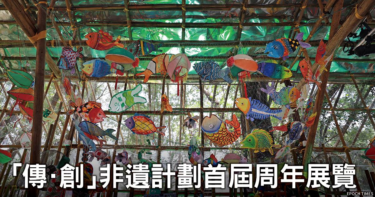 「傳.創」非遺計劃首屆周年展覽,展出逾百件學生作品。(陳仲明/大紀元)