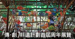 【活動速遞】「傳.創」非遺計劃首屆周年展覽