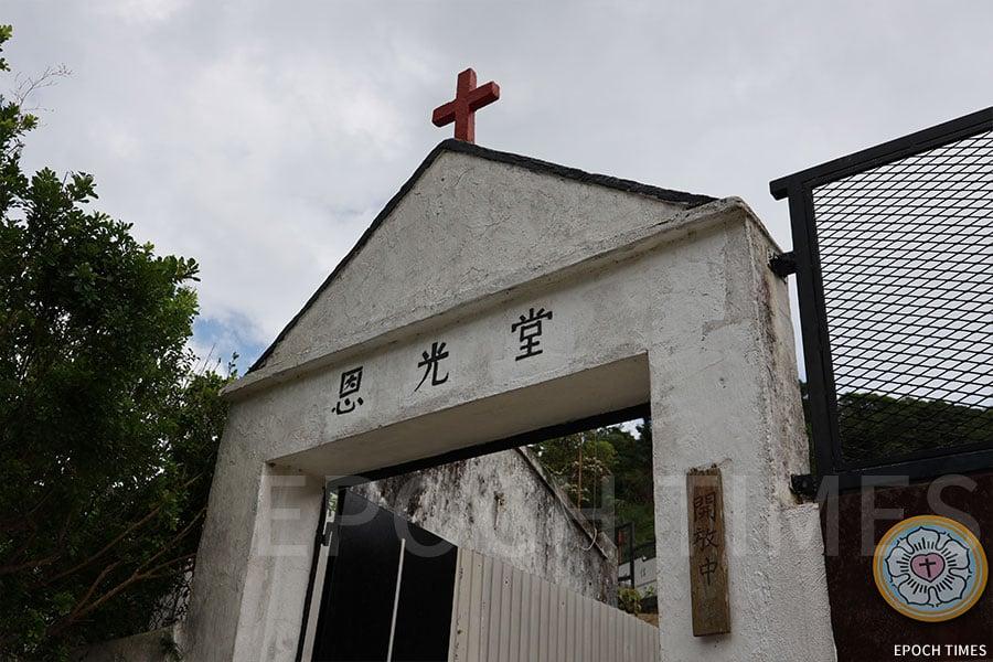 信義會恩青營(鞍山探索館)。(陳仲明/大紀元)