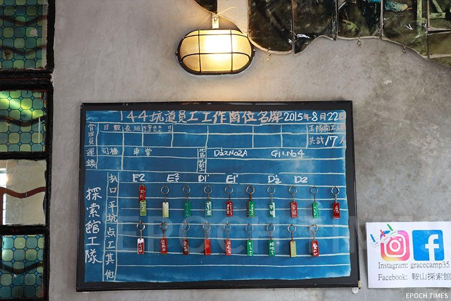 鞍山探索館內展示礦工工作崗位名牌仿真品。(陳仲明/大紀元)
