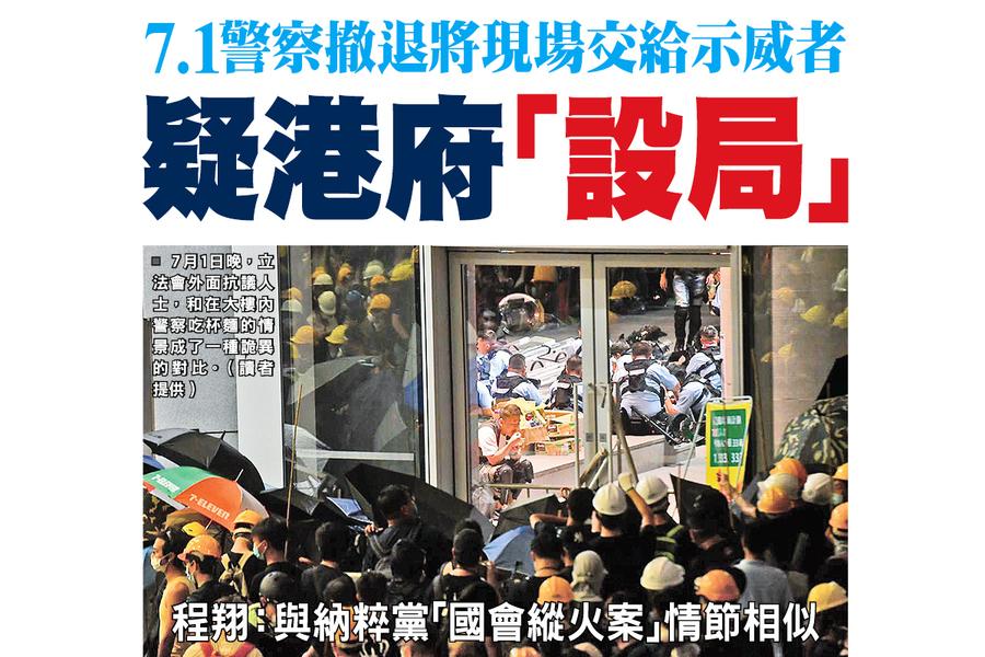7.1警察撤退將現場交給示威者  疑港府「設局」