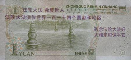 黑龍江某大城市流通的真相幣。(明慧網)