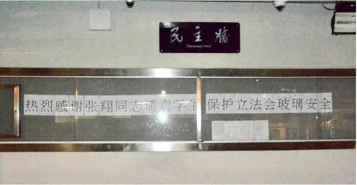 港大民主牆張貼簡體字大字報「熱烈感謝張翔同志譴責學生,保護立法會玻璃安全」,諷刺校長張翔。(圖片來源:港大學生會學苑)