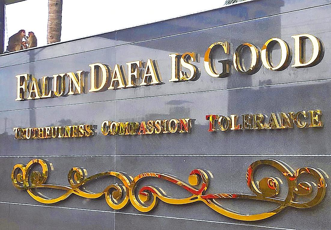 印度南部一所驕狄英語中學入口處的右牆上醒目的鑲有金色的英文大字「法輪大法好」和「真善忍」。(明慧網)