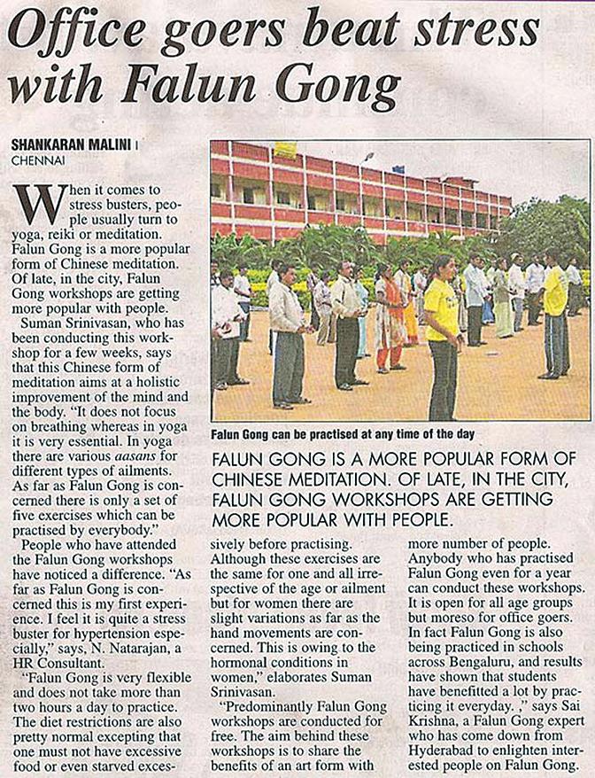 印度《德干紀事報》(Deccan Chronicle)報道法輪功。(明慧網)