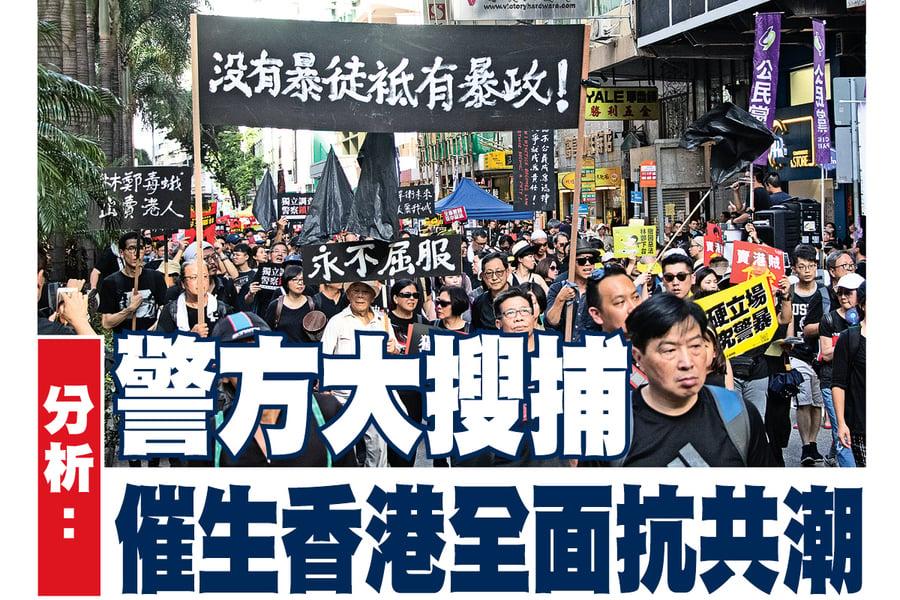 警方大搜捕 分析:催生香港全面抗共潮