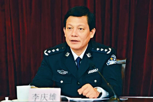 廣東省公安廳前常務副廳長被查