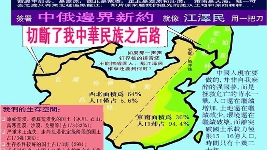 遲浩田「意外」披露 江澤民出賣大片國土