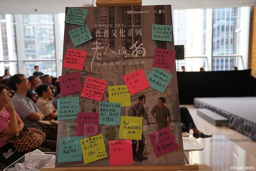 現場觀眾為車保羅赴台北參與台北電影節「最佳男主角」的角逐打氣,寫下留言。(曾蓮/大紀元)