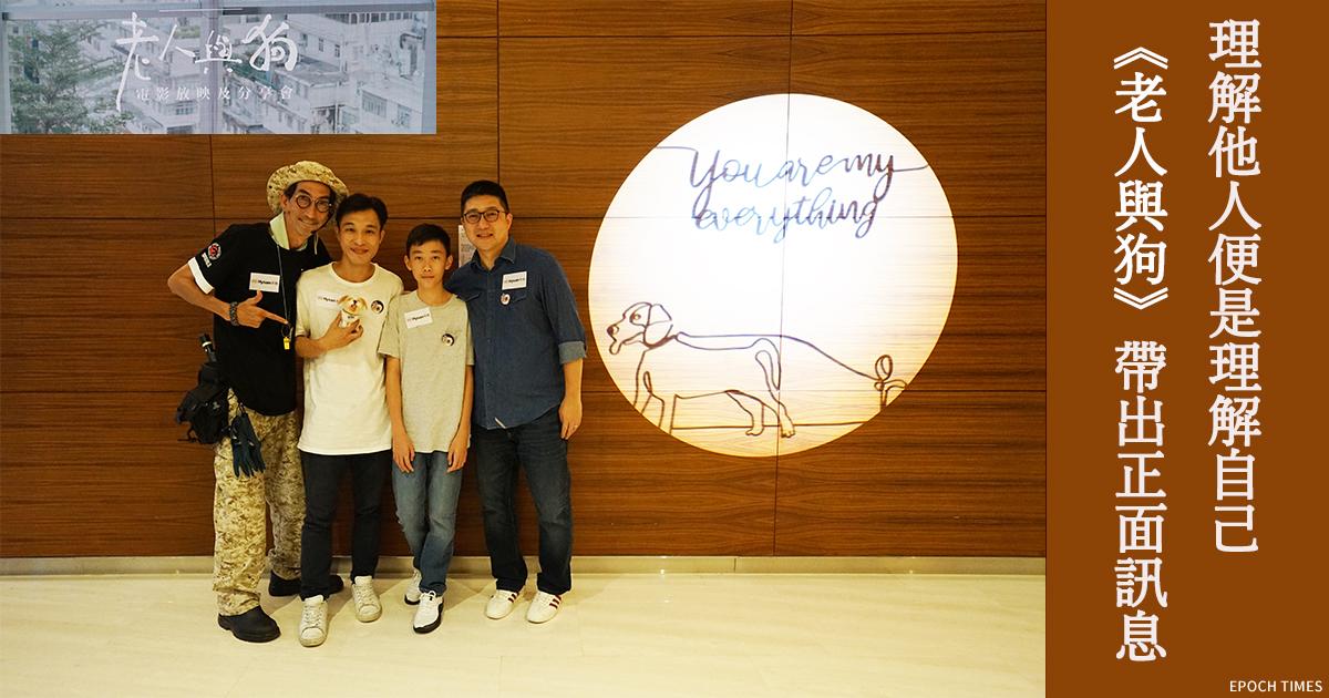 香港獨立電影《老人與狗》於希慎廣場Urban Sky舉行放映及分享會,導演及演員出席活動。(設計圖片)