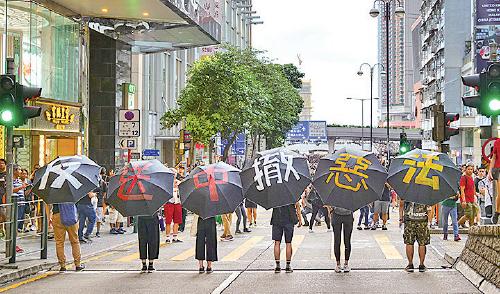 市民用雨傘組成「反送中撤惡法」標語。(龐大衛/大紀元)
