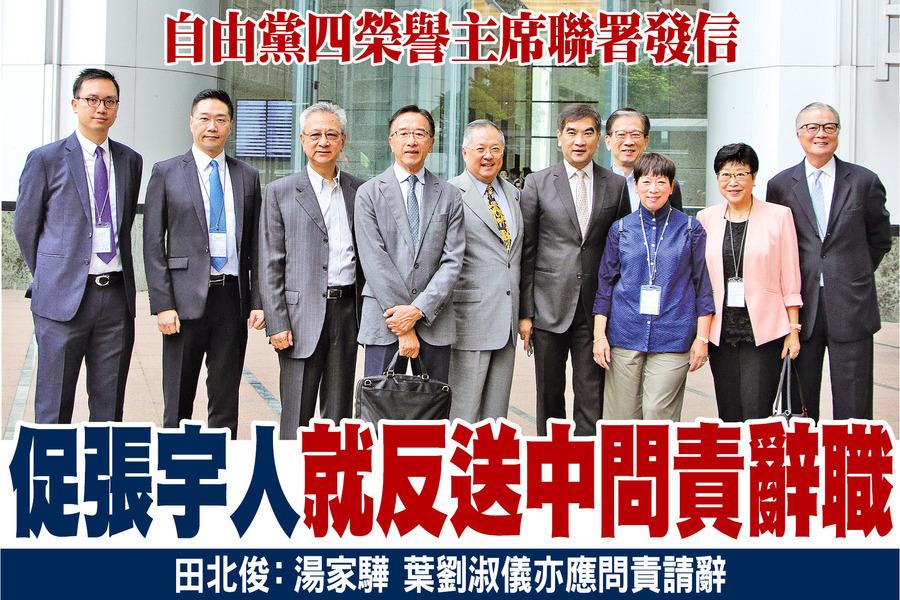 自由黨四榮譽主席聯署發信 促張宇人就反送中問責辭職