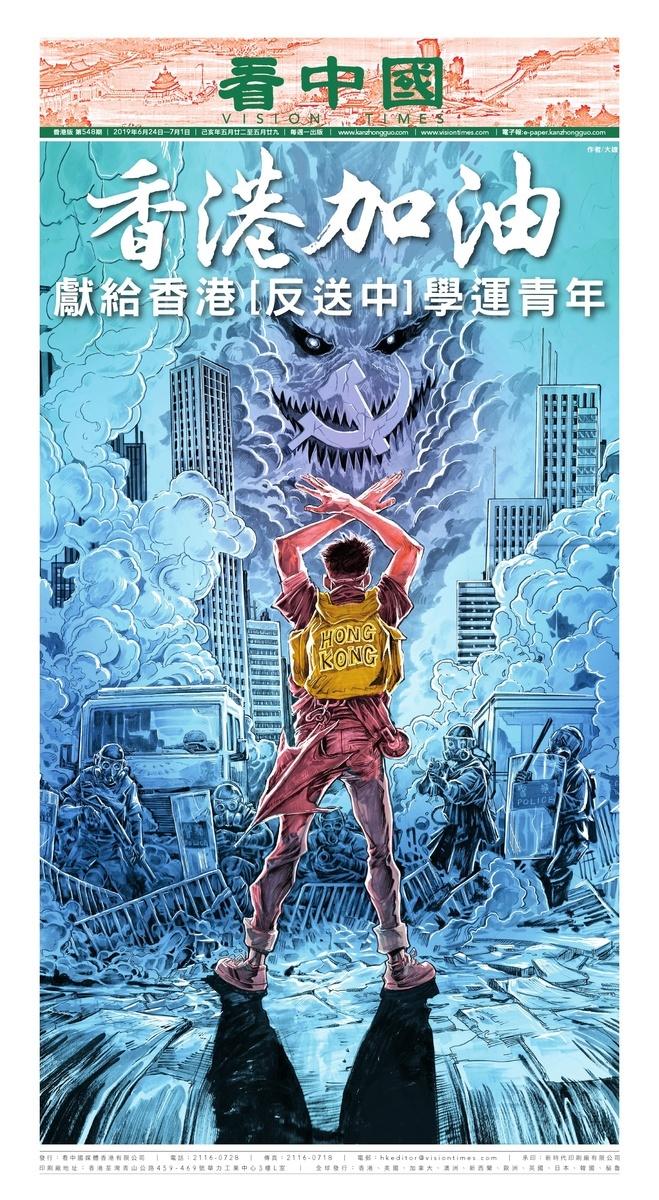 大雄第一幅《香港加油》漫畫刊登在《看中國》周報548期頭版,其海報在七一遊行中被大量派發。(看中國)