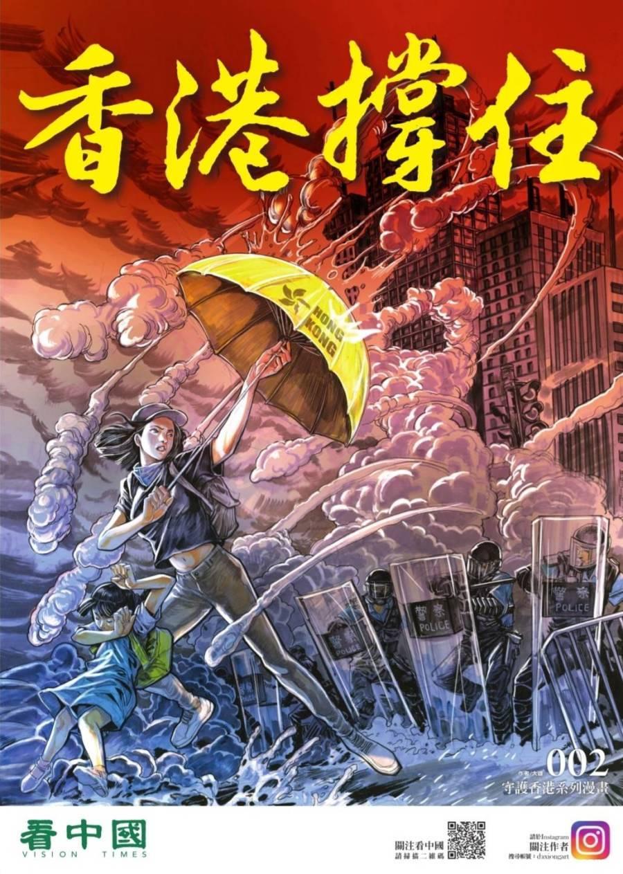 大雄的第二幅漫畫《香港撐住》。(看中國)