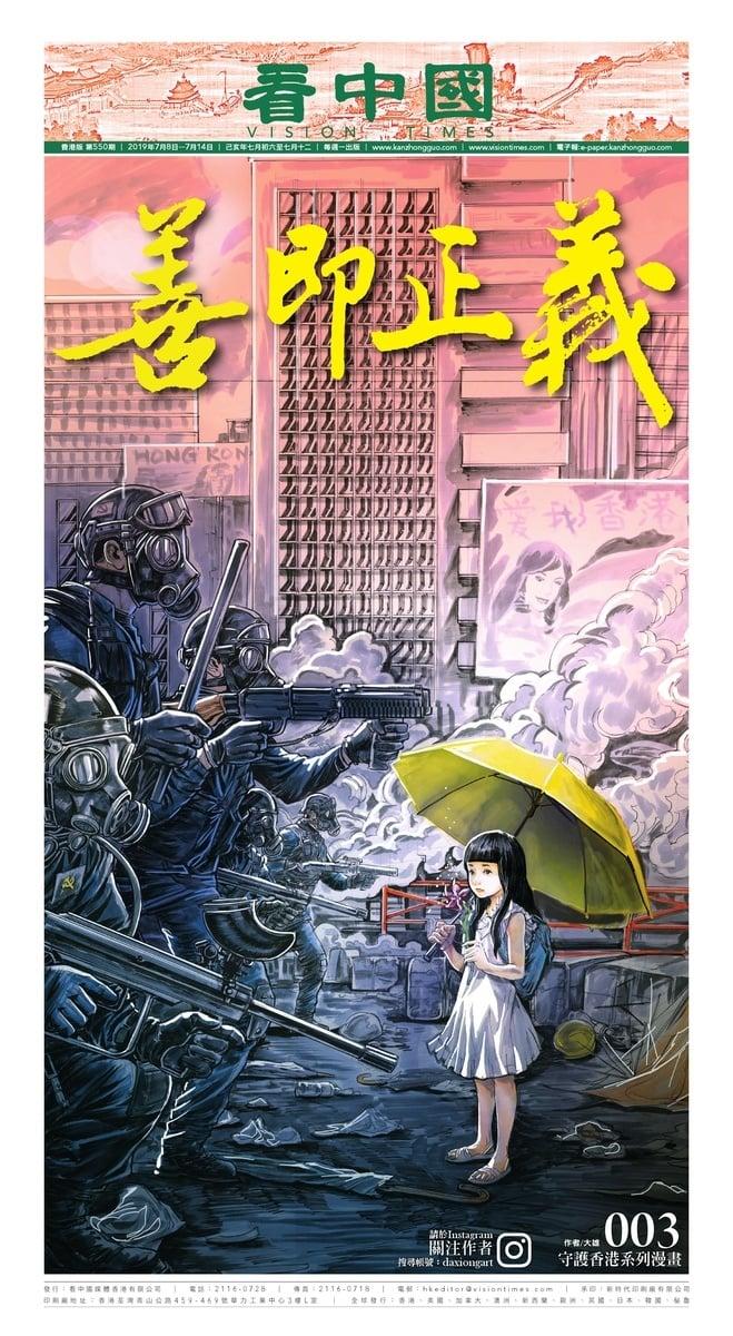 大雄第三幅為香港創作的漫畫——《善即正義》,已經刊登印在《看中國》周報550期B1版。(看中國)