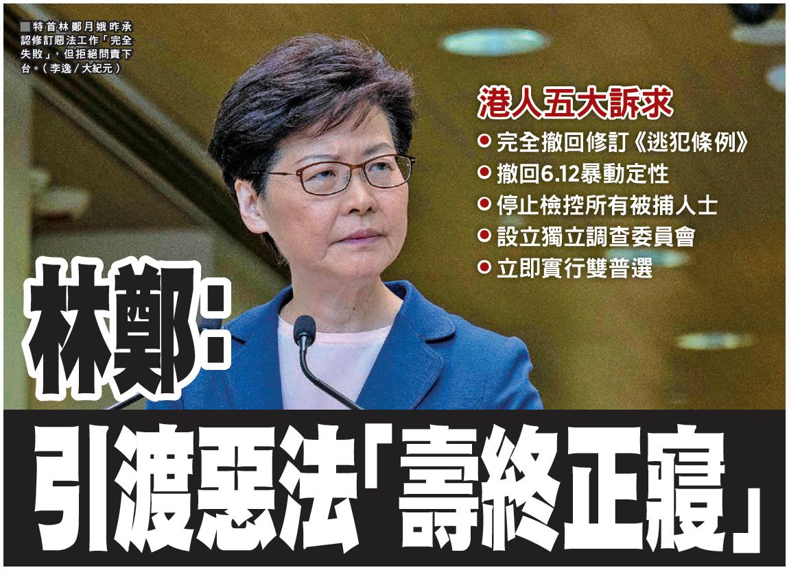 不論是民主派、民陣甚至學界皆對林鄭的說法不接受。(大紀元合成圖)