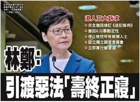 林鄭:引渡惡法「壽終正寢」 各界不收貨促回應五訴求