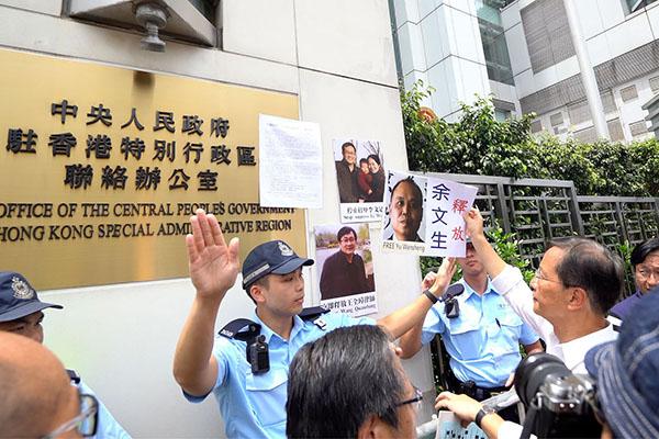 多個團體昨日遊行至中聯辦,促中共立即釋放王全璋、余文生等維權律師。(李逸/大紀元)