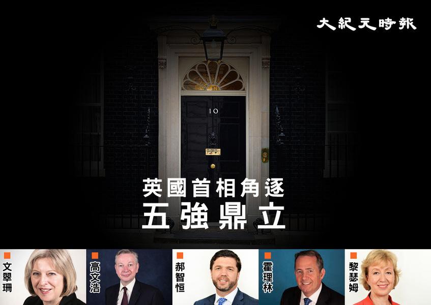 前倫敦市長退出 英首相角逐5強鼎立