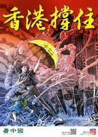 《香港撐住》海報受歡迎 旅美中國動漫天王:向港人致敬