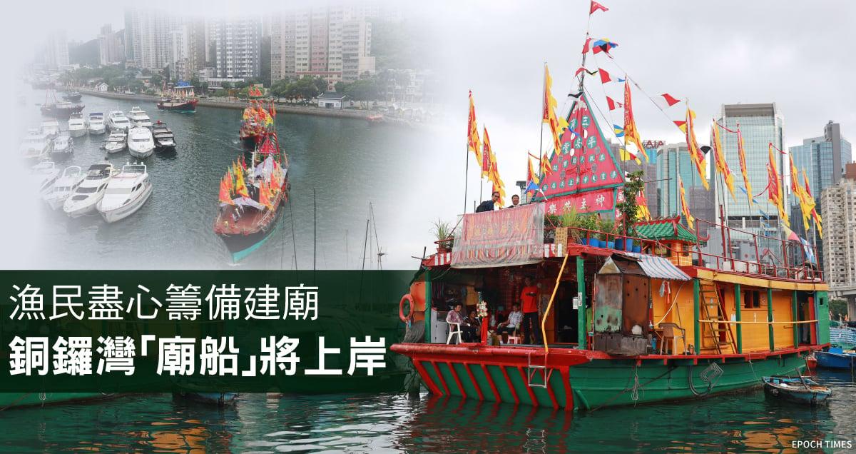水上的天后廟(三角天后廟)每年黃曆五月舉辦一年一度的醮誕活動,是維繫漁民感情的重要活動。(設計圖片)