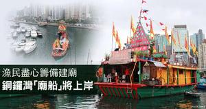 漁民盡心籌備建廟 銅鑼灣「廟船」將上岸