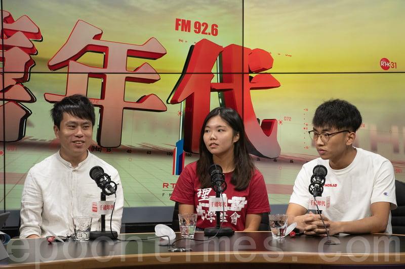 理大學生會外務秘書周美芝(中)認為,林鄭不應只找學界對話,應與市民、各界別代表及傳媒公開會面。(蔡雯文/大紀元)