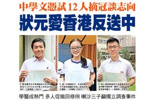 中學文憑試12人摘冠談志向 狀元愛香港反送中