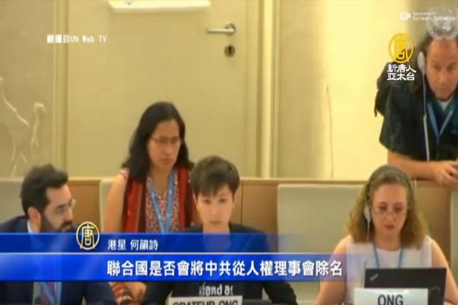 香港歌星、民主活動人士何韻詩,應邀以聯合國觀察員身份,參加了在日內瓦召開的聯合國人權理事會例會。(授權影片截圖)