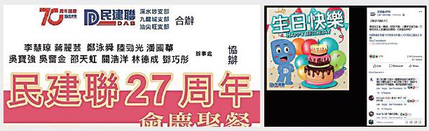 獲中共資金力挺的建制派第一大政黨民建聯,臨時取消原訂7月9日舉行的周年酒會,是創黨27年來首次。右下為網民留言。(民建聯臉書截圖)