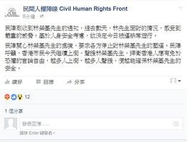 【快訊】民陣:林榮基稱感嚴重威脅 決定缺席遊行