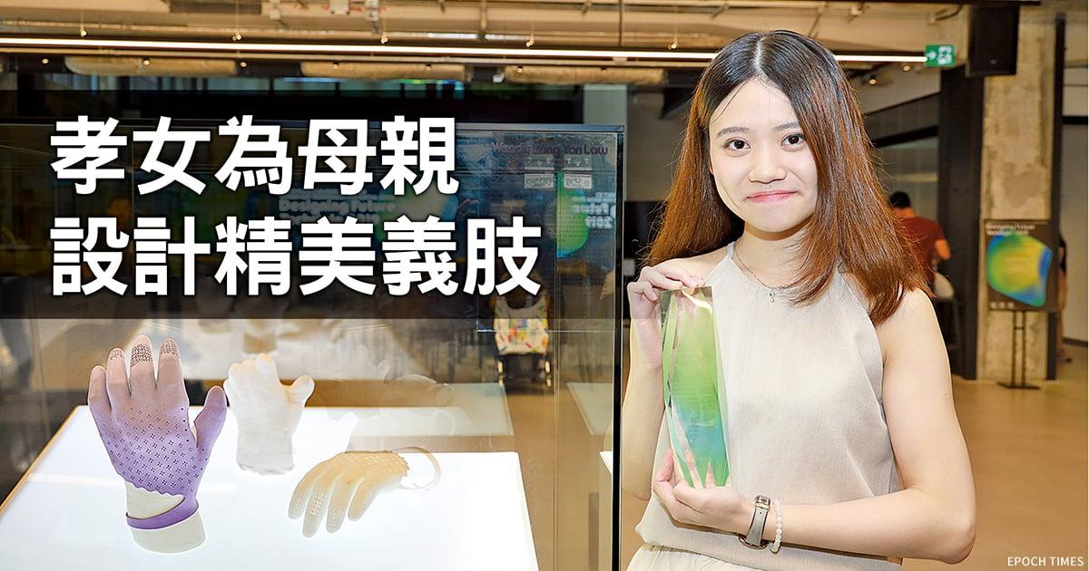 香港理工大學的畢業生羅詠欣設計的「美感・新肢」獲得了Techstyle for Social Good設計大賽「香港最佳設計獎」,她期望自己的設計能幫到做截肢手術的母親在生活上取用物品。(陳仲明/大紀元)