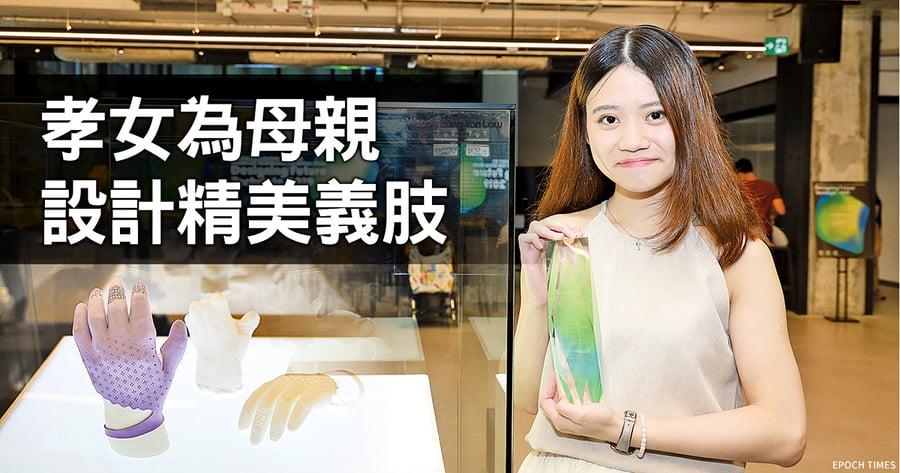 【教育專題】孝女為母親設計精美義肢