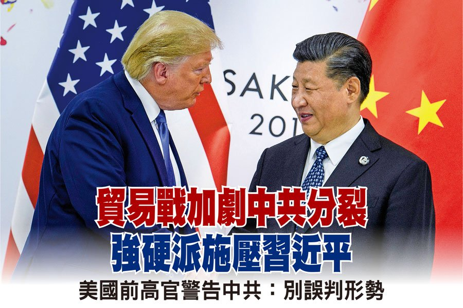 6月29日在日本大阪舉行G20峰會期間,美國總統特朗普(左)與習近平握手。(Getty Images)