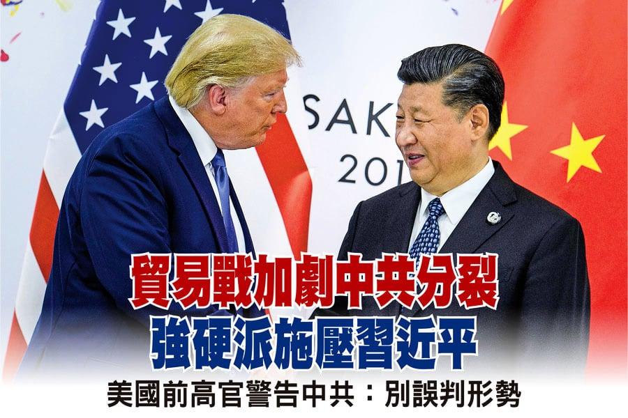 貿易戰加劇中共分裂 強硬派施壓習近平